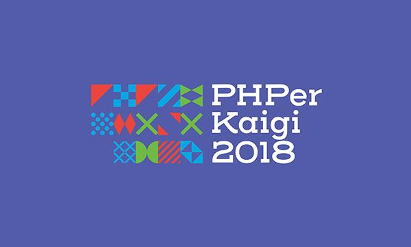 PHPerKaigi 2018 イベント画像1
