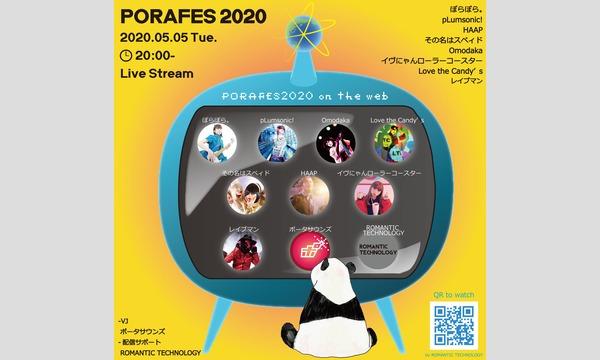 ぽらぽら。のぽらふぇす2020 on the webイベント