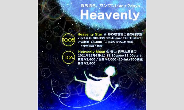 ぽらぽら。のHeavenly -ぽらぽら。ワンマンLive*2days-イベント
