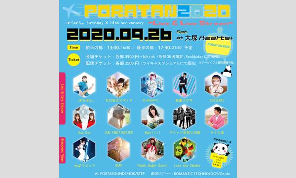 ぽらぽら。のPORATAN2020-会場Live&配信-イベント