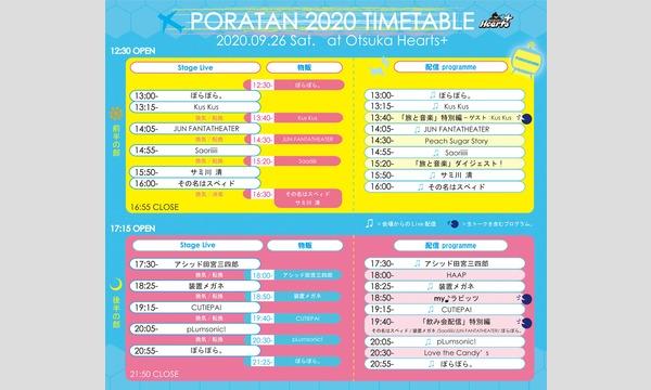PORATAN2020-会場Live&配信- イベント画像2