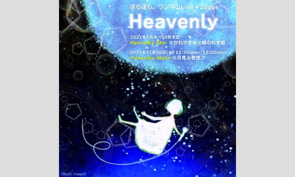 【ぽらぽら。】ワンマンLive*2days*Heavenly 先行online物販 イベント画像1