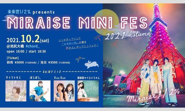 【10/2】ぽらぽら。「MIRAISE MINI FES」オンライン物販 イベント画像2