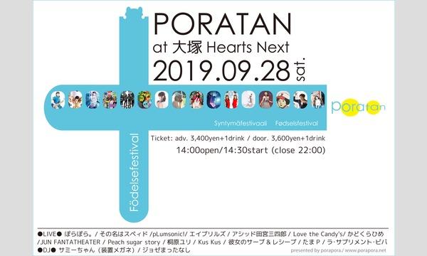 ぽらぽら。の9/28 PORATAN -ぽらぽら。生誕祭 2019-イベント
