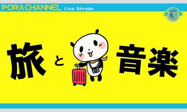 ぽらぽら。の配信「旅と音楽」 -Panda Travellers- 6月後半イベント