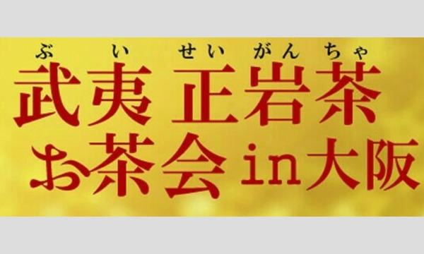 冬に向けてアンチエイジング!知る人ぞ、知る「岩茶」を味わう。武夷正岩茶 お茶会in大阪 2017/11/7(火) in大阪イベント