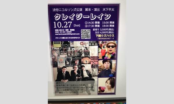"""10.27渋谷ニコルソンズ公演""""クレイジーレイン""""2回公演in下関ウズハウス イベント画像2"""