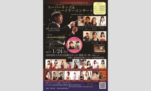 京田辺市音楽コンクール祝祭管弦楽団結成披露演奏会『2021年スーパーキッズ&ニューイヤーコンサート』 イベント画像1