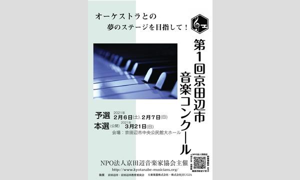 NPO法人京田辺音楽家協会の第一回京田辺市音楽コンクール本選会イベント