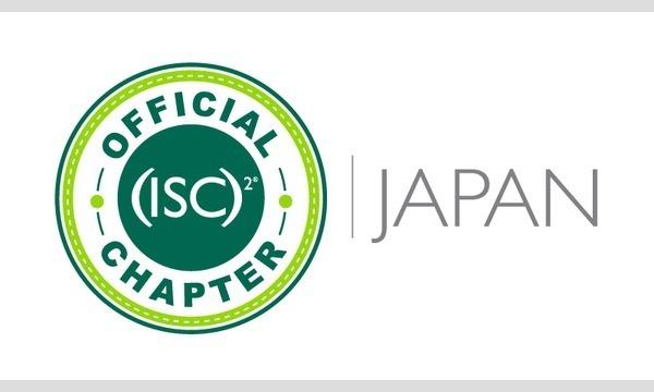 (ISC)2 Japan Chapter オンライン勉強会 2021/3 イベント画像1