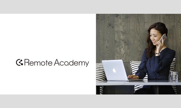 【2/26(火)〜 3/27(水)】自宅で受講!リモートワークの始め方からオンラインツールの使い方と実践まで イベント画像1