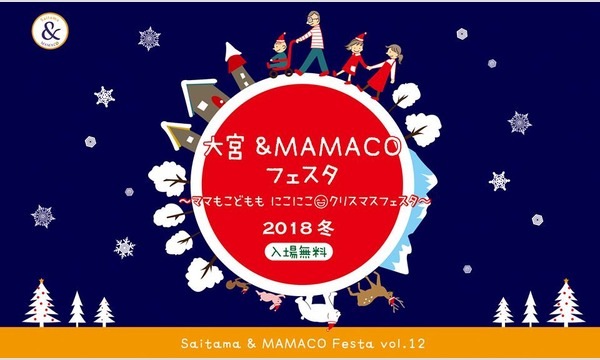 12/17(月)大宮&MAMACOフェスタ2018冬~ママもこどももにこにこクリスマスフェスタ~         イベント画像1