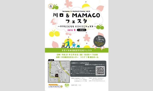 3/8(金)川口&MAMACOフェスタ2019春~ママもこどももにこにこフェスタ~ イベント画像1