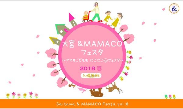 3/6(火)大宮&MAMACOフェスタ2018春~ママもこどももにこにこフェスタ~ in埼玉イベント
