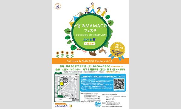 7/2(月)大宮&MAMACOフェスタ2018夏~ママもこどももにこにこフェスタ~         イベント画像1