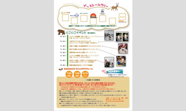 7/2(月)大宮&MAMACOフェスタ2018夏~ママもこどももにこにこフェスタ~         イベント画像2