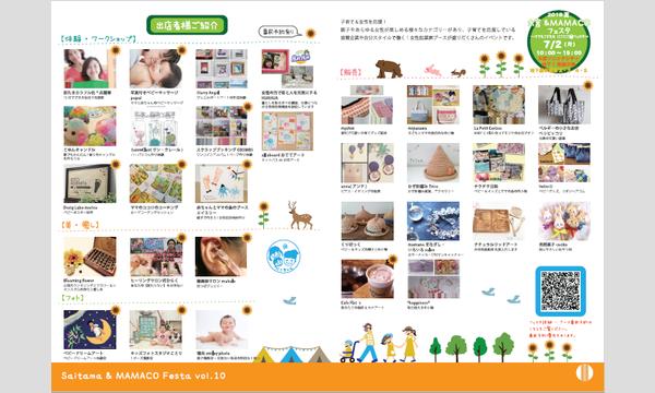 7/2(月)大宮&MAMACOフェスタ2018夏~ママもこどももにこにこフェスタ~         イベント画像3