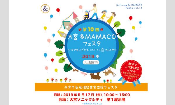 5/17(金) 第10回 大宮&MAMACOフェスタ2019春~ママもこどももにこにこフェスタ~         イベント画像1