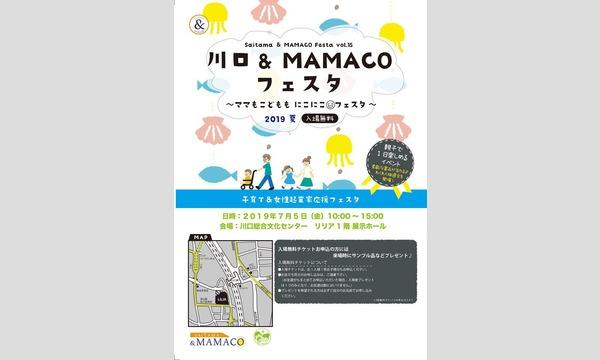 7/5(金)川口&MAMACOフェスタ2019夏~ママもこどももにこにこフェスタ~ イベント画像1