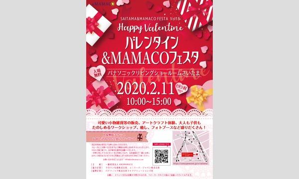 2/11(水) バレンタイン&MAMACOフェスタ~ハッピーバレンタイン〜 イベント画像1