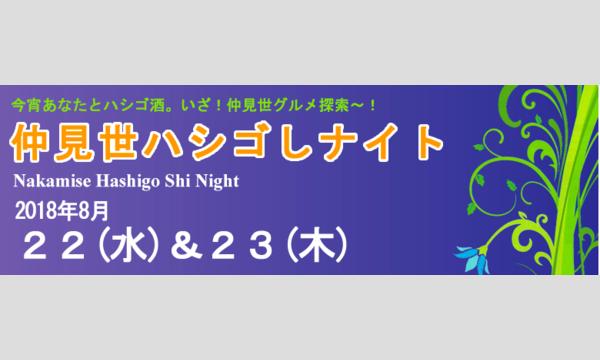 第11回川崎駅前 仲見世ハシゴしナイト イベント画像1