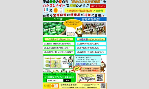 第11回川崎駅前 仲見世ハシゴしナイト イベント画像2