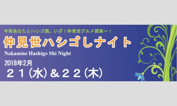 第10回川崎駅前 仲見世ハシゴしナイト イベント画像1