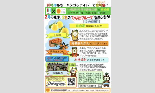 第10回川崎駅前 仲見世ハシゴしナイト イベント画像2