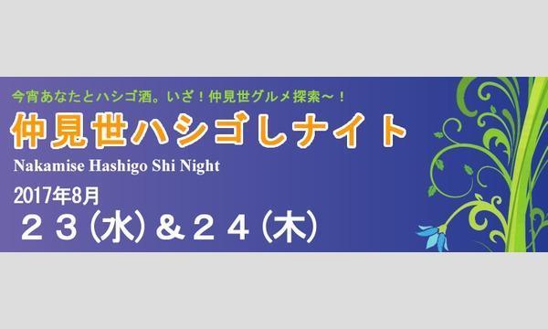 第9回川崎駅前 仲見世ハシゴしナイト in神奈川イベント