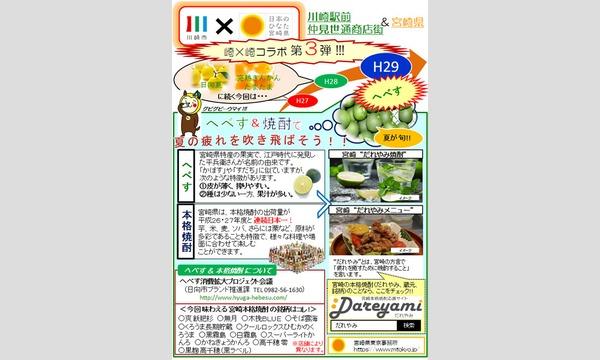 第9回川崎駅前 仲見世ハシゴしナイト イベント画像2