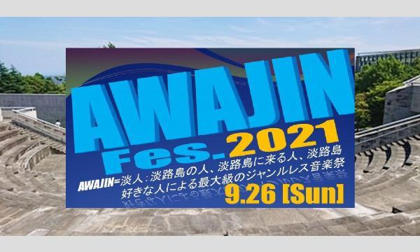AWAJIN Fes 2021 イベント画像1