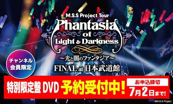 【チャンネル会員限定】M.S.S Project ~光と闇のファンタジア~ at FINAL 日本武道館ライブDVD販売