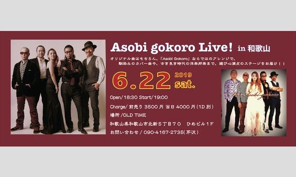 「Asobi gokoro Live in 和歌山 vol,1」 イベント画像1