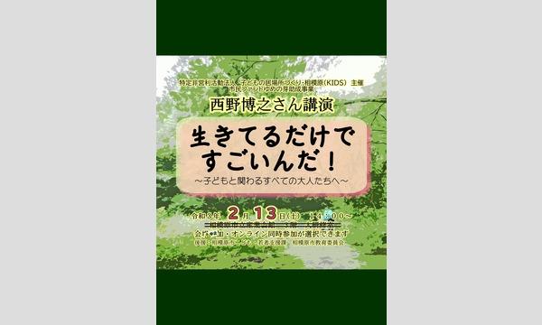 西野博之さん講演会「生きてるだけですごいんだ」 イベント画像1