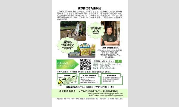 西野博之さん講演会「生きてるだけですごいんだ」 イベント画像2