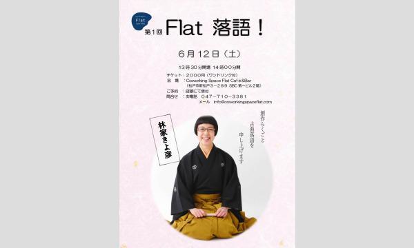 第1回 Flat 落語!(新松戸CoworkingSpaceFlat) イベント画像1