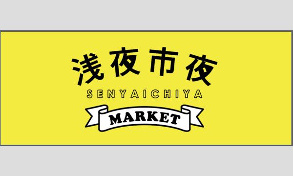 浅草協奏曲 第4番 suppprted by 浅夜市夜 イベント画像1