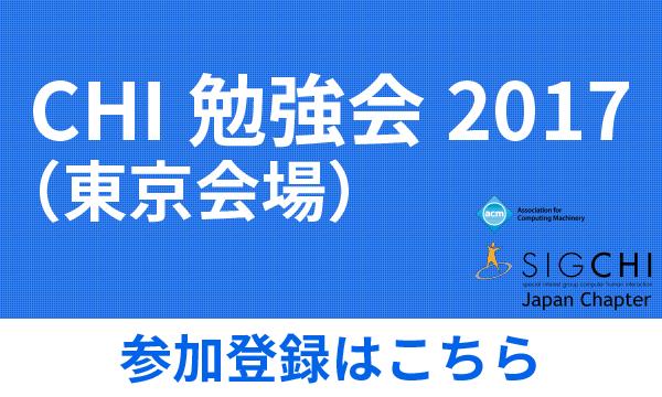 CHI勉強会 2017 (東京会場) イベント画像1