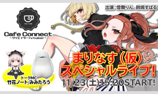 Cafe Connect ~クリエイター×vtuber~ イベント画像2
