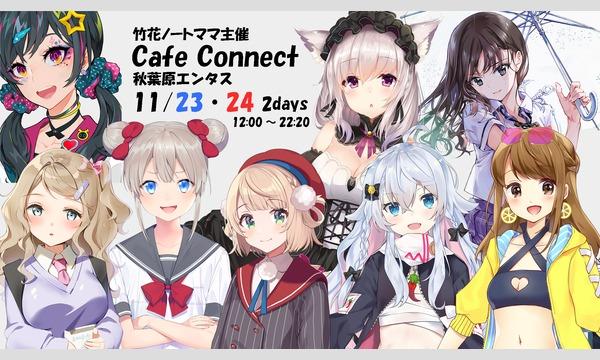 Cafe Connect ~クリエイター×vtuber~ イベント画像3