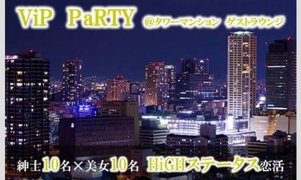 【タワーマンション】ViP PaRTY in東京イベント