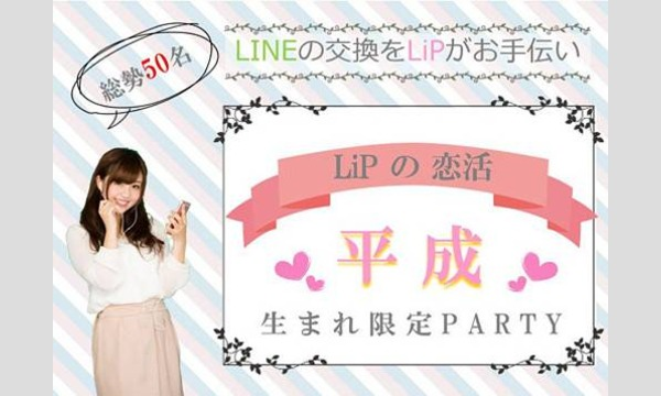【LiPの恋活】平成生まれ限定PARTY@恵比寿!スパークリングワイン飲み放題! in東京イベント