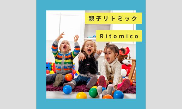 Ritomico【0歳~3歳】オンラインで親子リトミック!〈親子で音楽に合わせて楽しめるレッスンです〉 イベント画像1