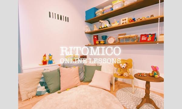Ritomico【0歳~3歳】オンラインで親子リトミック!〈親子で音楽に合わせて楽しめるレッスンです〉 イベント画像2