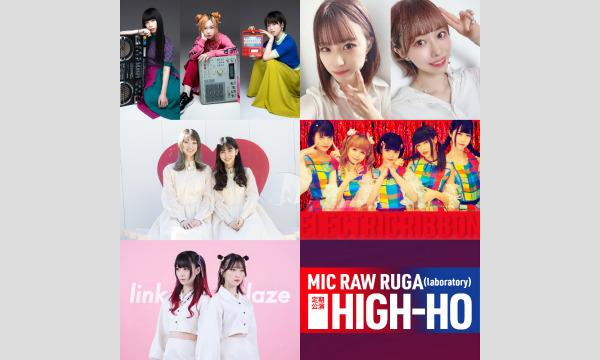 VIDEOTHINKのMIC RAW RUGA(laboratory) 定期公演 HIGH-HO vol.39イベント