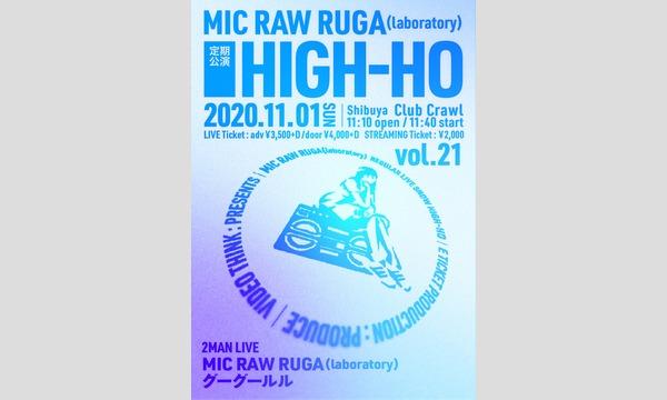 MIC RAW RUGA(laboratory)定期公演 HIGH-HO vol.21 グーグールル 2MAN LIVE イベント画像3