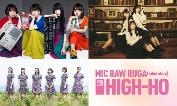 VIDEOTHINKのMIC RAW RUGA(laboratory) 定期公演 HIGH-HO vol.23イベント