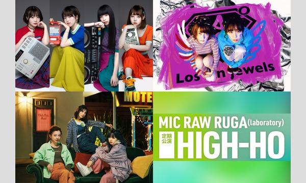MIC RAW RUGA(laboratory) 定期公演 HIGH-HO vol.22 イベント画像1