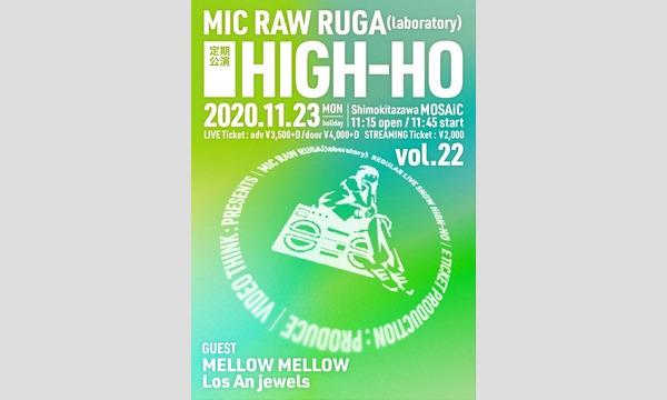 MIC RAW RUGA(laboratory) 定期公演 HIGH-HO vol.22 イベント画像2