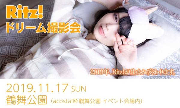 【Ritz!ドリーム撮影会】前売り参加チケット(acosta!@鶴舞公園 参加可) イベント画像1